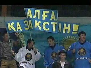 Kazahstanski navijači